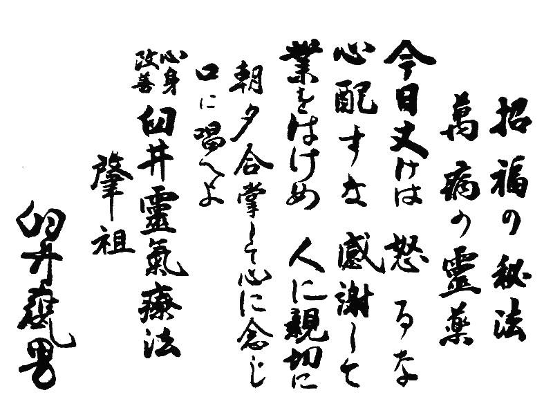 Os cinco princípios de Reiki