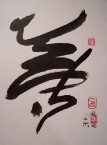 calligraphy-Zen-Art-by-Qiao-Seng