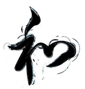 Kanji para harmonia - A prática de Reiki deve ser realizada em harmonia, quer no envio quer na recepção.