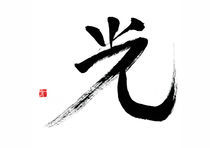 Hikari - kanji para luz. É no que o praticante se torna, é o que veicula.