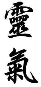 Kanji do Reiki - é composto pelos kanji Rei e Ki, a energia que vem de cima e a energia vital que se armazena em nós.